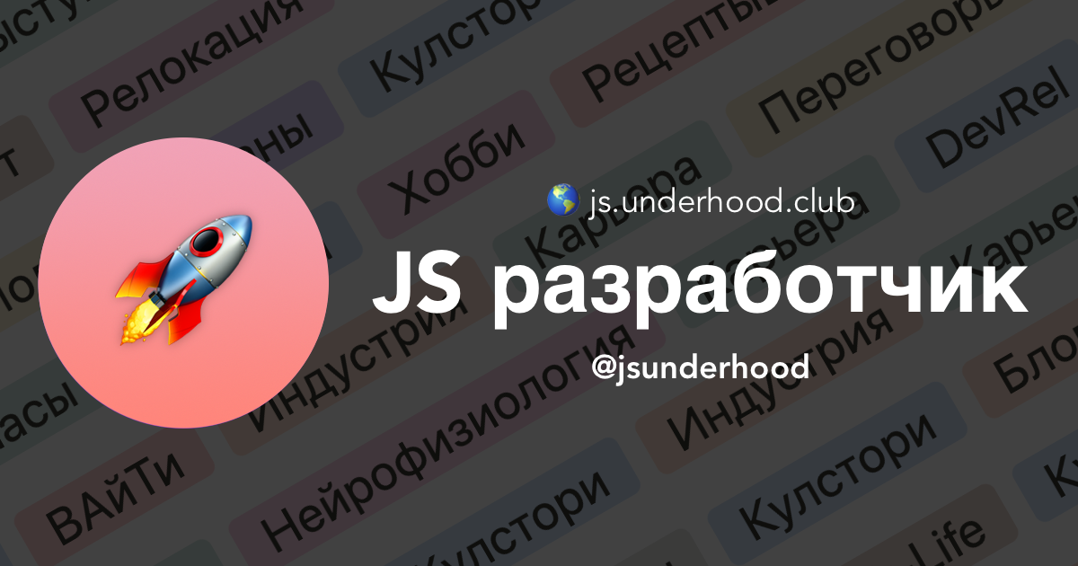 JS разработчик